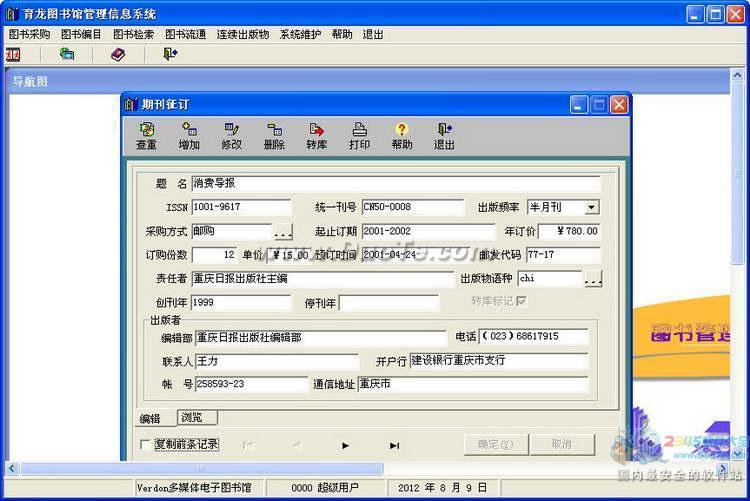 慧尔图书馆管理系统下载