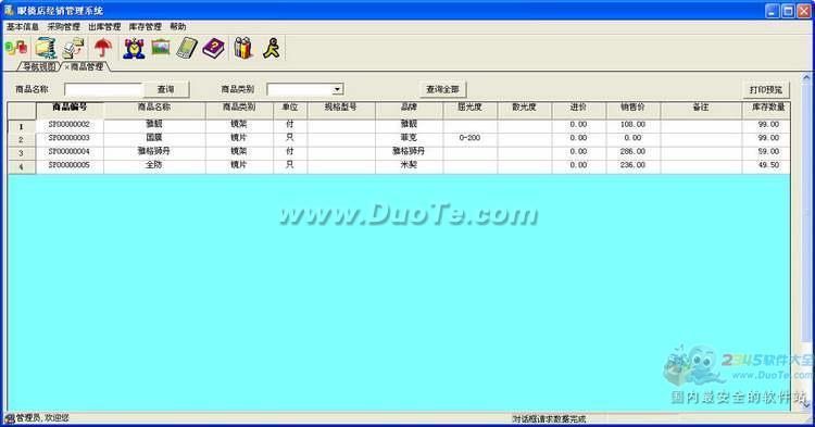 兴华眼镜店经销管理系统下载