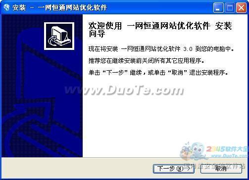 一网恒通网站优化软件下载