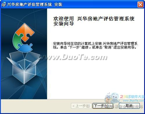 兴华房地产评估管理系统下载