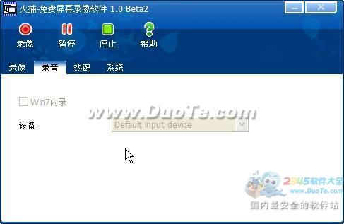 火捕-免费屏幕录像软件下载