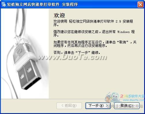 轻松独立网店快递单打印软件下载