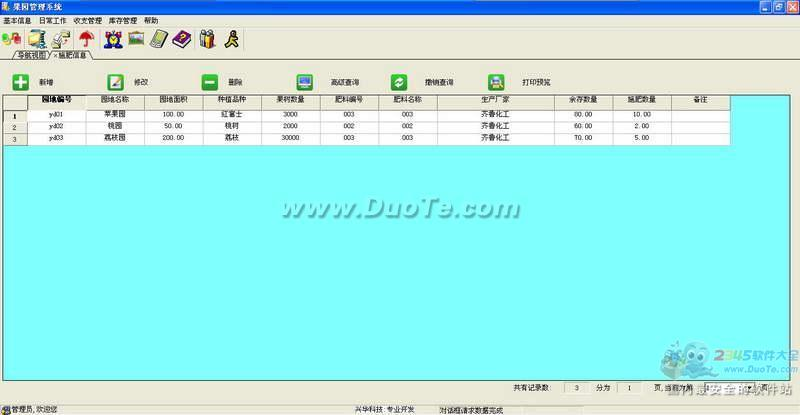 兴华果园管理系统下载