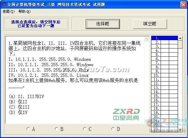 中星睿典全国计算机等级考试系统(三级网络技术)下载