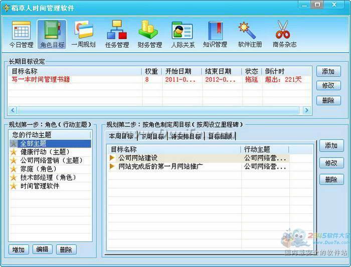 稻草人时间管理软件下载