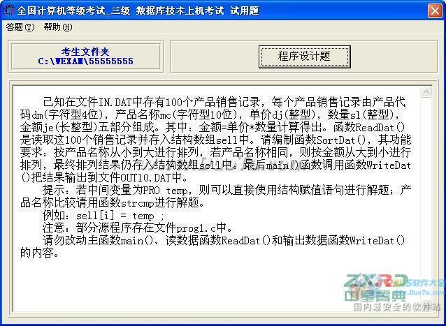 中星睿典全国计算机等级考试系统(三级数据库技术)下载