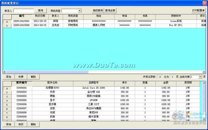 兴华电脑组装服务管理系统下载