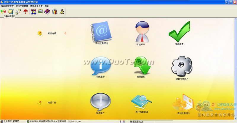 兴华电视广告有线电视集成管理系统下载