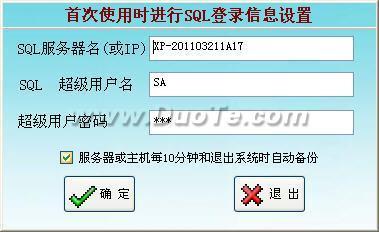德易力明汽车用品销售管理系统下载