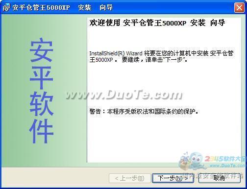 安平仓管王5000XP下载