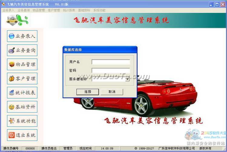 飞驰汽车美容管理系统下载