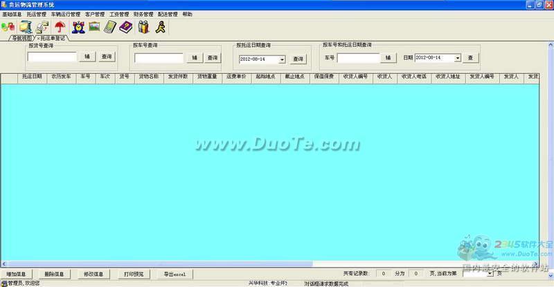 兴华货运物流管理系统下载