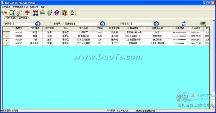 兴华工商业户信息管理系统下载