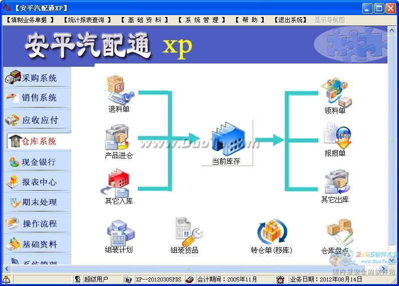 安平汽配通软件下载