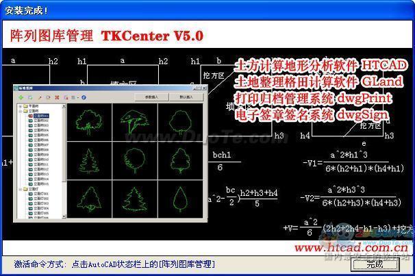 阵列园林图库软件TKCenter下载