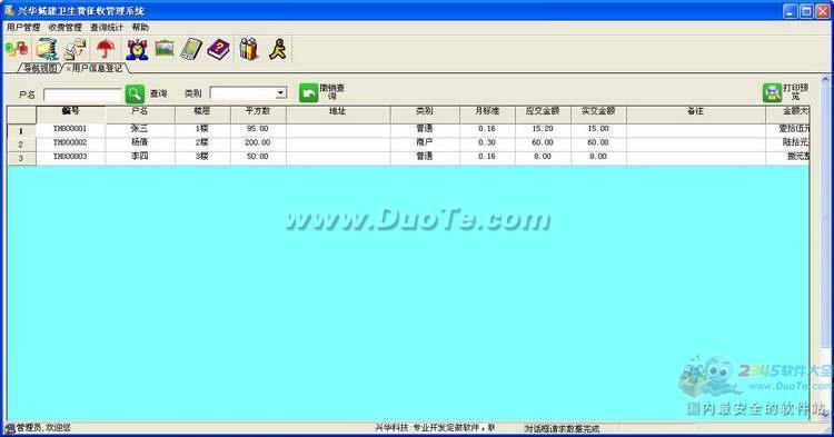 兴华城建卫生费征收管理系统下载