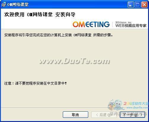 OM网络课堂系统下载