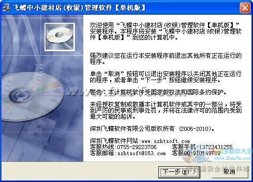 飞蝶中小建材店(收银)管理软件下载