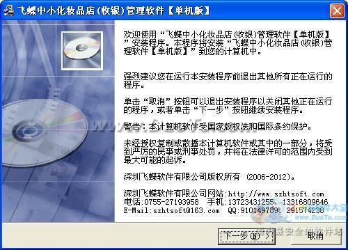 飞蝶中小化妆品店(收银)管理软件下载