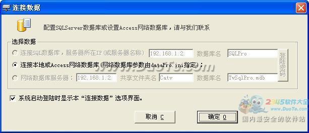 银博HIS医院信息管理系统下载