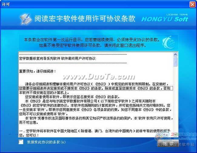 宏宇RMVB文件修复向导下载