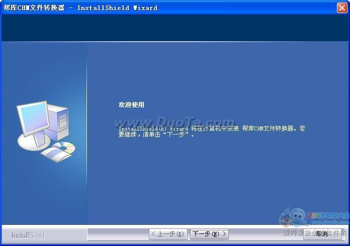 帮库CHM文件转换器下载