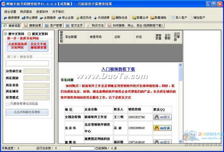 明敏手机号码搜索软件下载
