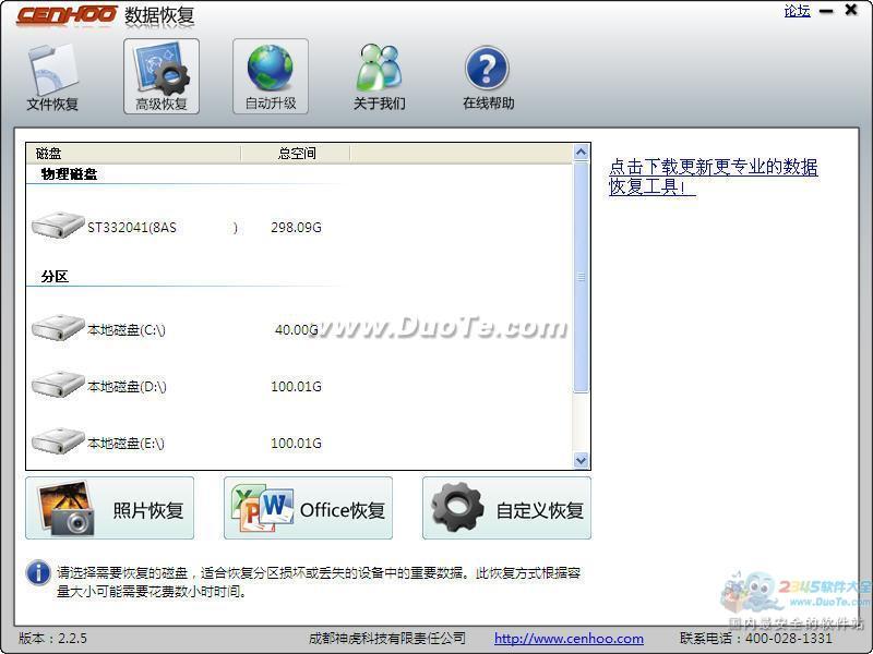 神虎数据恢复软件下载
