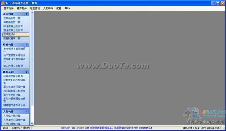 SCCT结构构件计算工具箱下载