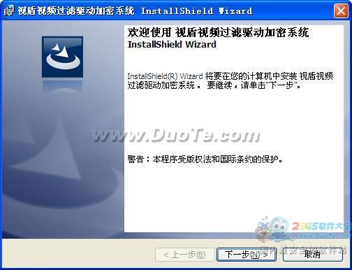 视盾视频过滤驱动加密系统下载