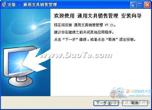 通用文具销售管理软件下载