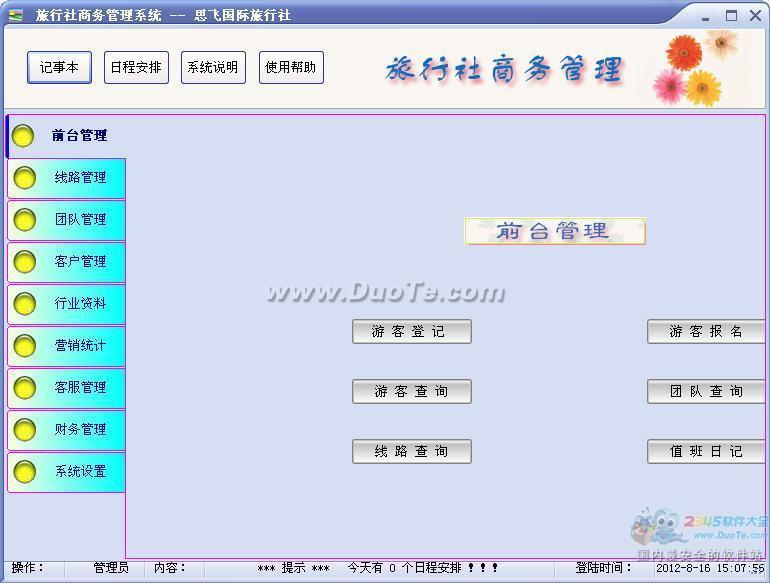 思飞旅行社管理软件下载