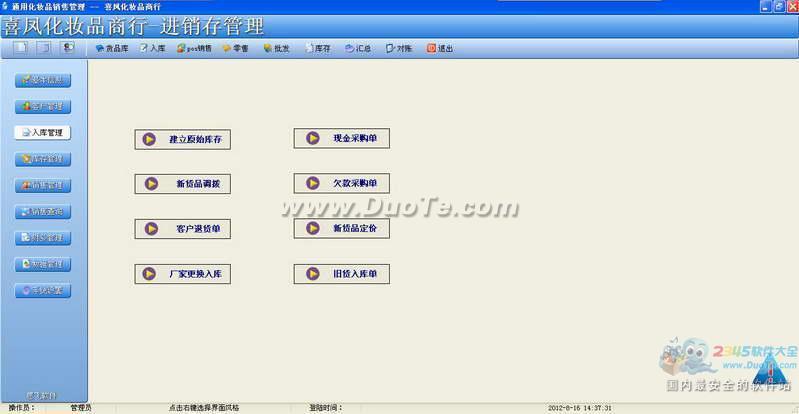 通用化妆品销售管理软件下载