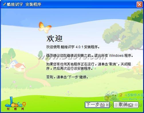 幼儿识字软件-酷娃识字下载