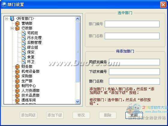 宇田人力资源管理系统下载