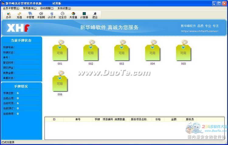 新华峰洗浴管理软件下载