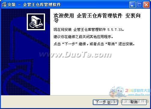 企管王仓库管理软件下载