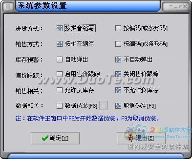 金源陶瓷行业管理系统下载