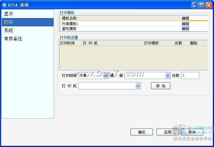 商软订单系统下载