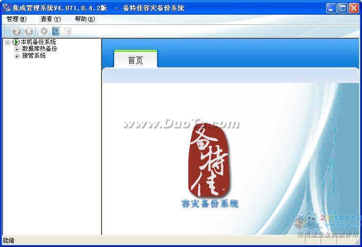UPM备特佳容灾备份系统下载