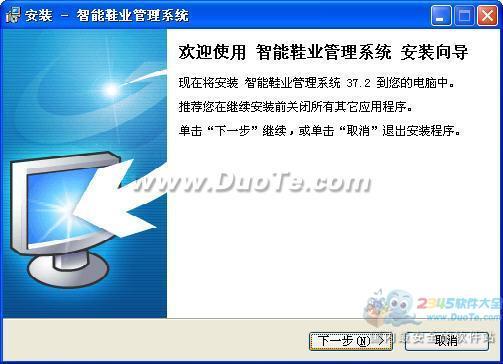 智能鞋业管理系统下载