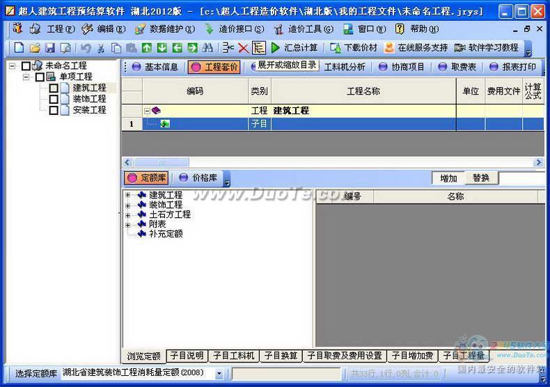 超人建筑预结算软件下载