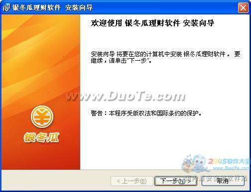 银冬瓜理财软件/记账软件下载