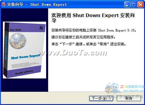 Shut Down Expert下载