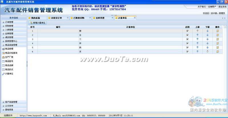 汽车配件销售管理系统下载