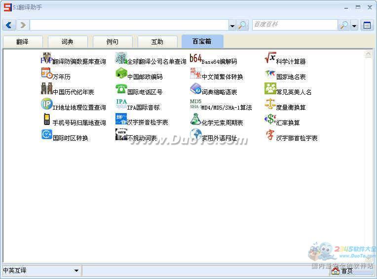 51翻译助手下载