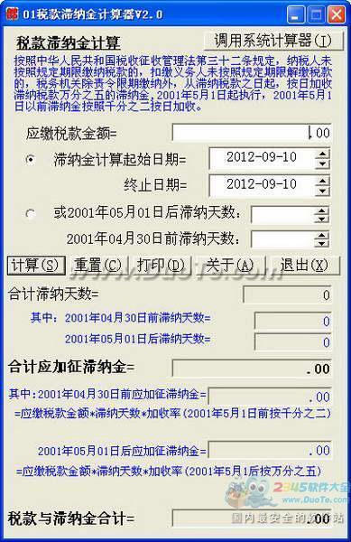 税款滞纳金计算器下载