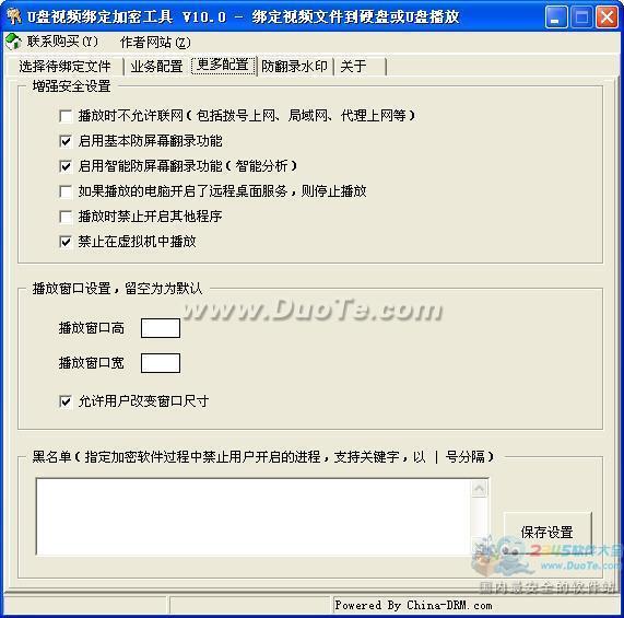 U盘视频绑定加密工具下载