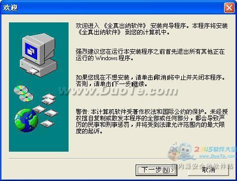 全真出纳软件下载