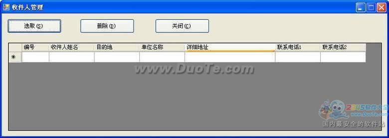 鼎冠快递单打印软件下载